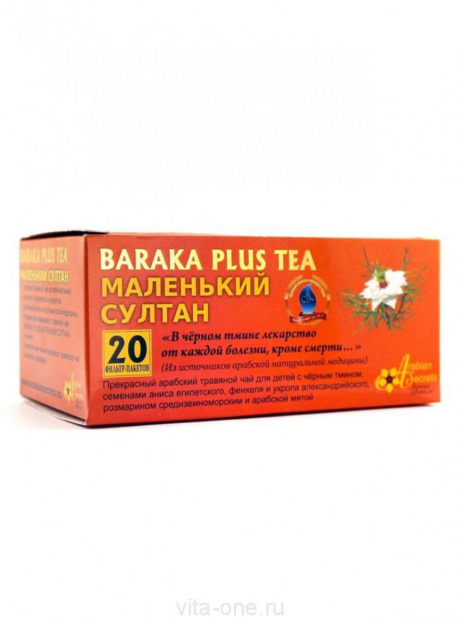 Травяной чай маленький султан Arabian Secrets (Арабиан сикретс) (20 фильтр-пакетов)