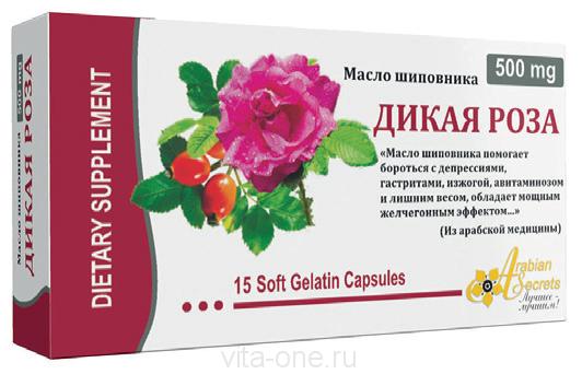 Масло шиповника в капсулах Arabian Secrets (Арабиан сикретс) (15 капсул по 500 мг)
