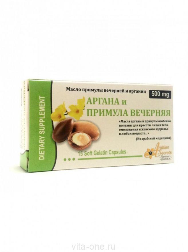 Масло Арганы и примулы вечерней Arabian Secrets (Арабиан сикретс) в капсулах (15 капсул по 500 мг)