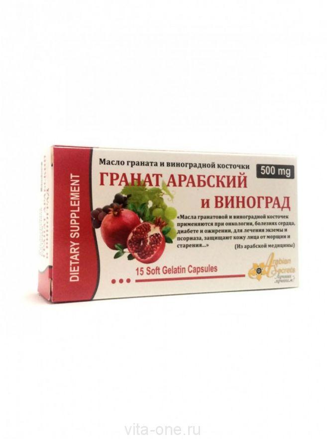 Масла граната и винограда арабского Arabian Secrets (Арабиан сикретс) в капсулах (15 капсул по 500 мг)