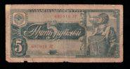 5 РУБЛЕЙ 1938 года (летчик)