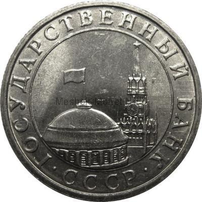 5 рублей 1991 года ММД гкчп
