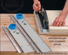 Направляющая для создания донца рубанка Veritas 610 мм (24д) 05P54.82 М00008932