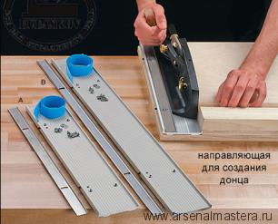 Направляющая для создания донца рубанка Veritas 406 мм (16д)  05P54.80 М00008685
