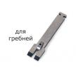 Нож для шпунтубелей Veritas для гребня 6 мм 05P51.67 М00006168