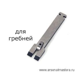 Нож для шпунтубелей Veritas для гребня 5мм  05P51.66 М00006166