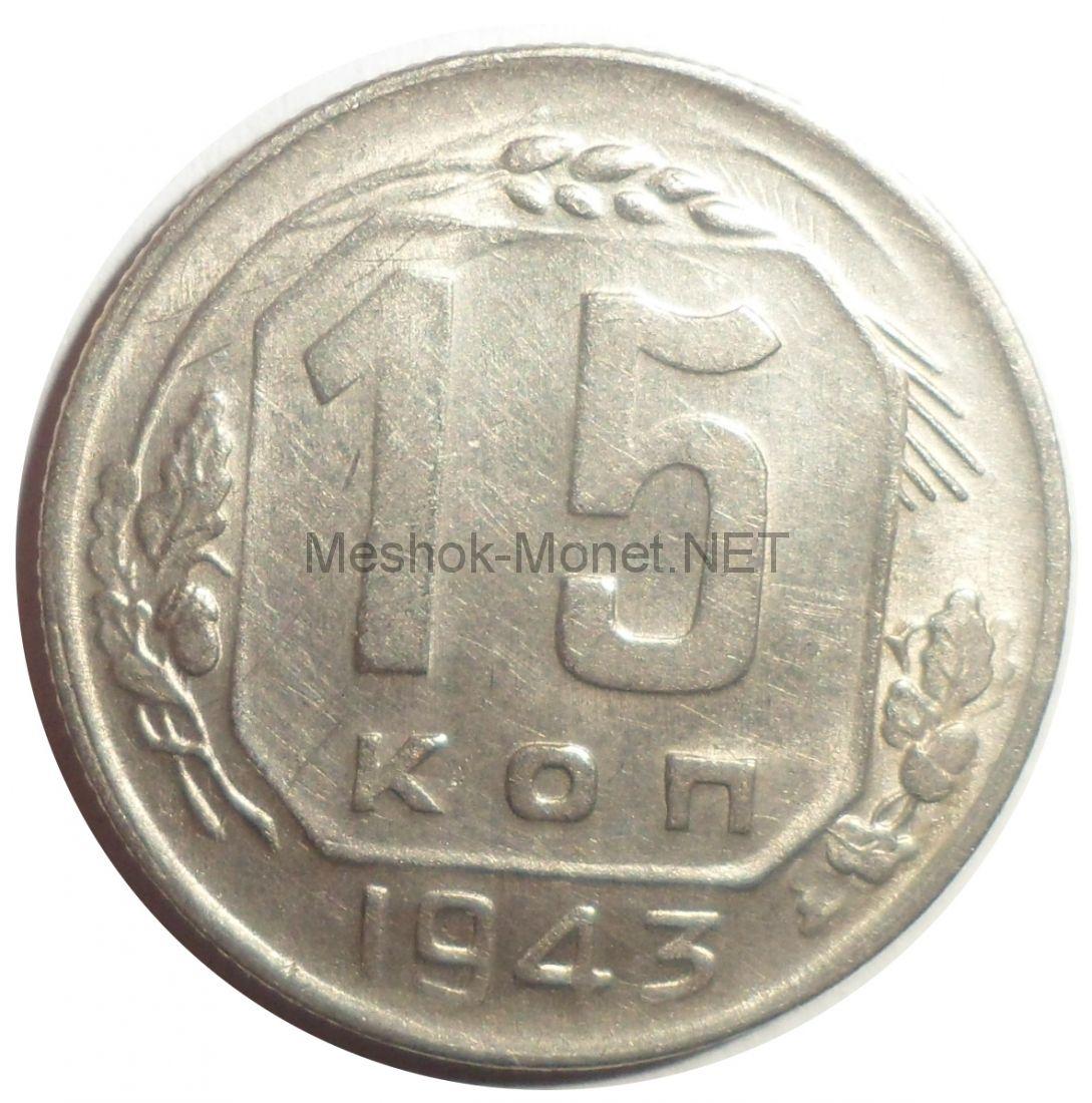 15 копеек 1943 года # 1