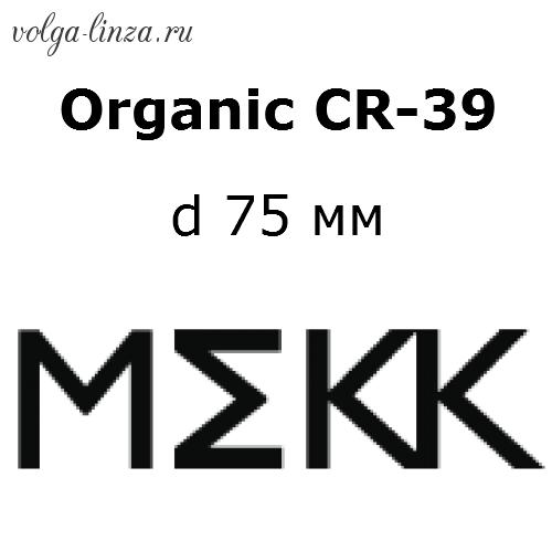 Organic CR-39 (n=1.5) 75 мм