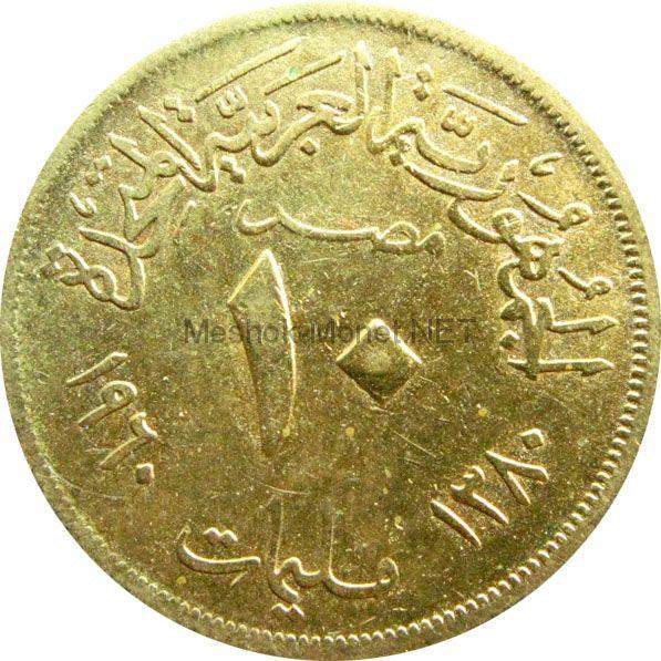 Египет 10 мильем 1960 г.