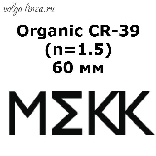 Organic CR-39 (n=1.5) 60 мм