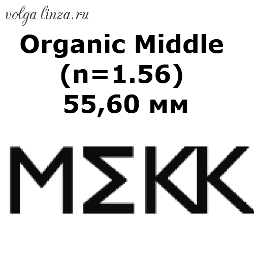 Organic Middle (n=1.56)  55,60 мм