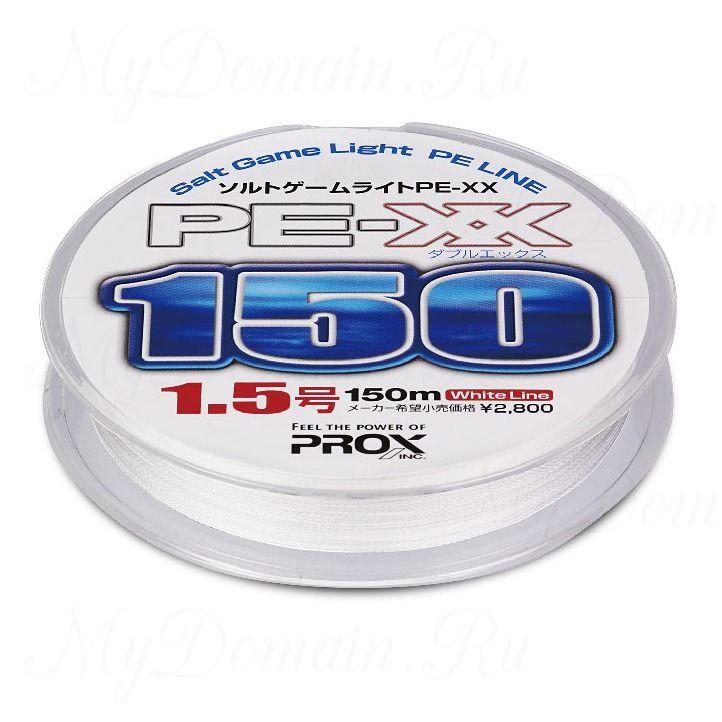Шнур плетенный Prox Salt Game Light PE-XX №1.2; 0,185мм; 13,2 lb/6 кг; 150 м.