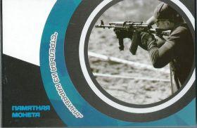 Чемпионат мира по практической стрельбе из карабина 25 рублей Россия 2017 в буклете