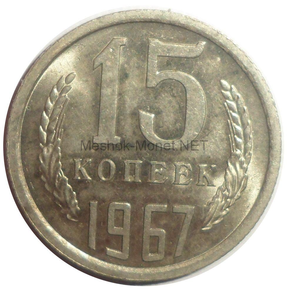 15 копеек 1967 года # 2