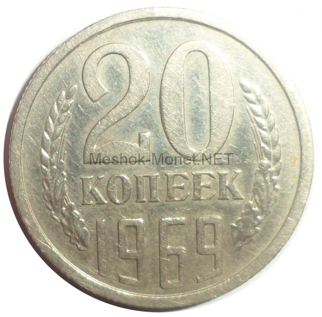 20 копеек 1969 года # 1