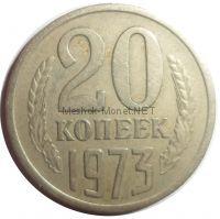 20 копеек 1973 года # 2
