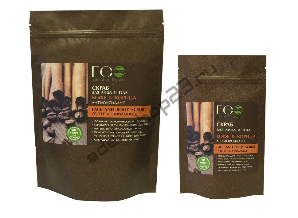 """ECOLAB - Скраб для лица и тела """"Кофе & Корица """"Антиоксидант"""""""