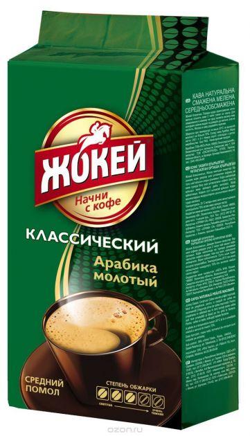 Кофе Жокей Классический мол. в/с 250г