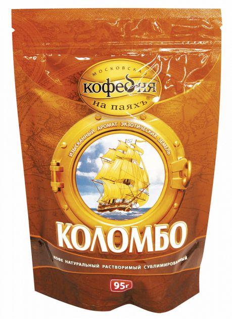 Кофе Коломбо субл. пакет 95г