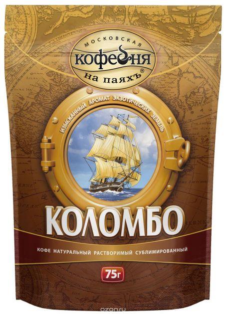 Кофе Коломбо субл. пакет 75г