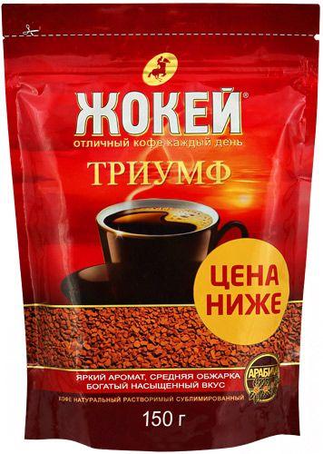 Кофе Жокей Триумф субл. м/у 150г
