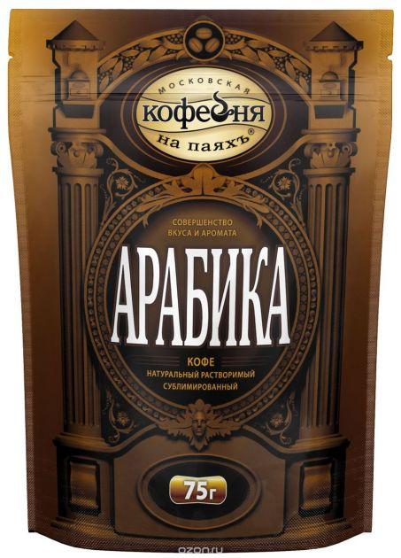 Кофе Арабика субл. пакет 75г