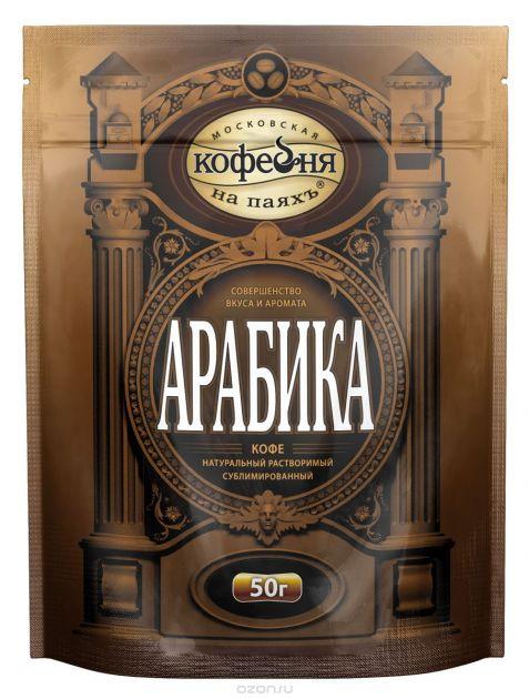 Кофе Арабика субл. пакет 50г