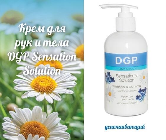 """Domix """"DGP"""" Крем для рук и тела Успокаивающий 260мл"""