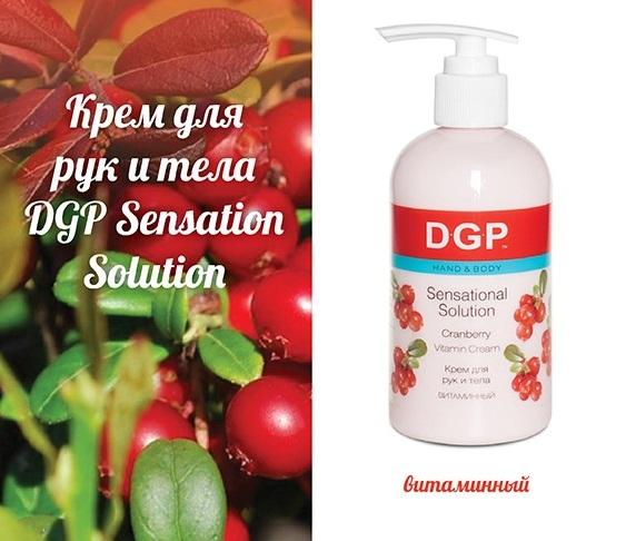 """Domix """"DGP"""" Крем для рук и тела Витаминный 260мл"""