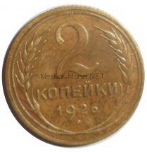 2 копейки 1926 года # 4