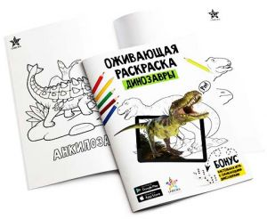 Раскраска и игра с дополненной реальностью Динозавры