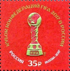 Почтовая марка Кубок конфедераций FIFA 2017 в России. Россия 2017