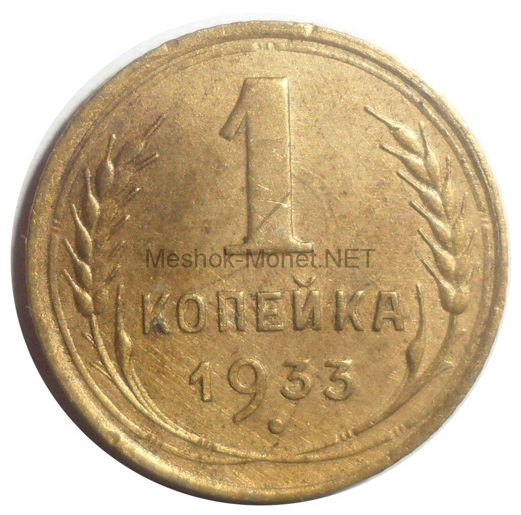 1 копейка 1933 года # 4