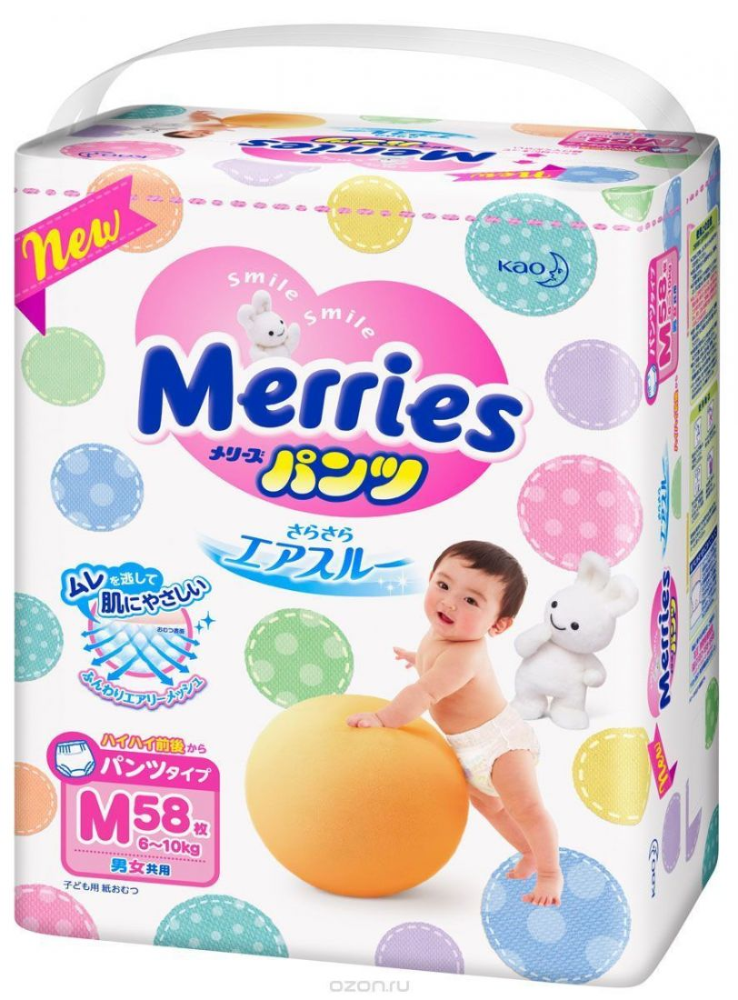 Merries (M)
