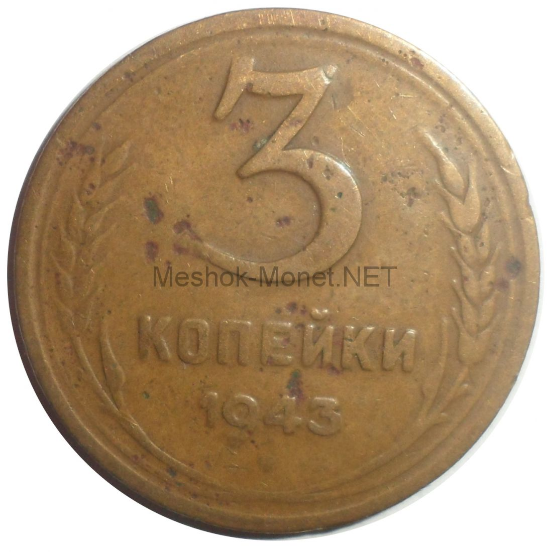 3 копейки 1943 года # 6