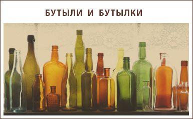 Бутыли и бутылки