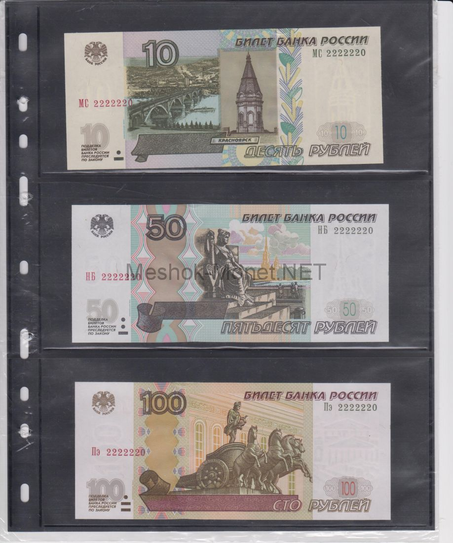 Подборка банкнот 10, 50, 100 рублей с красивыми одинаковыми номерами и разными сериями 3 штуки