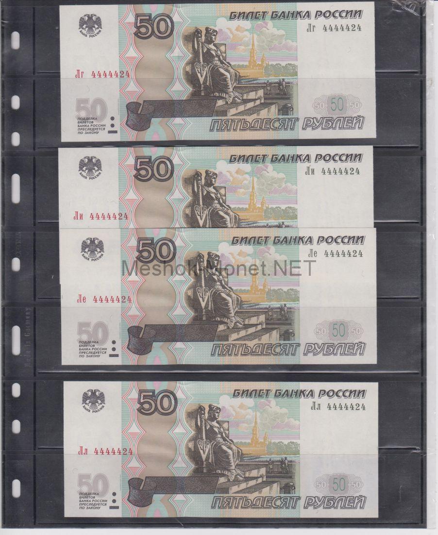 Подборка банкнот 50 рублей с красивыми одинаковыми номерами и разными сериями 4 штуки
