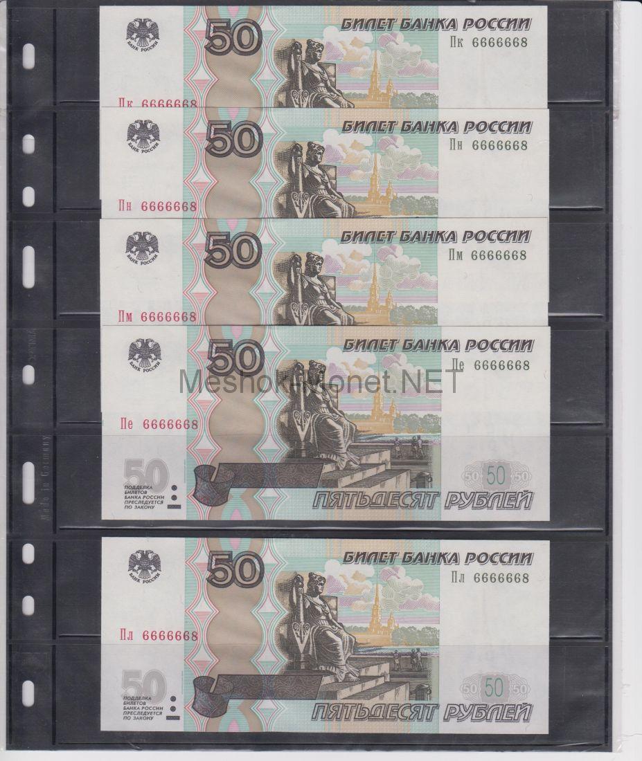 Подборка банкнот 50 рублей с красивыми одинаковыми номерами и разными сериями 5 штук