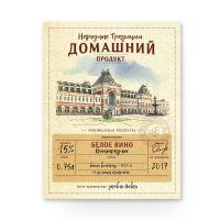 Этикетка для винных бутылок Белое вино - Нижегородская ярмарка 50 шт.