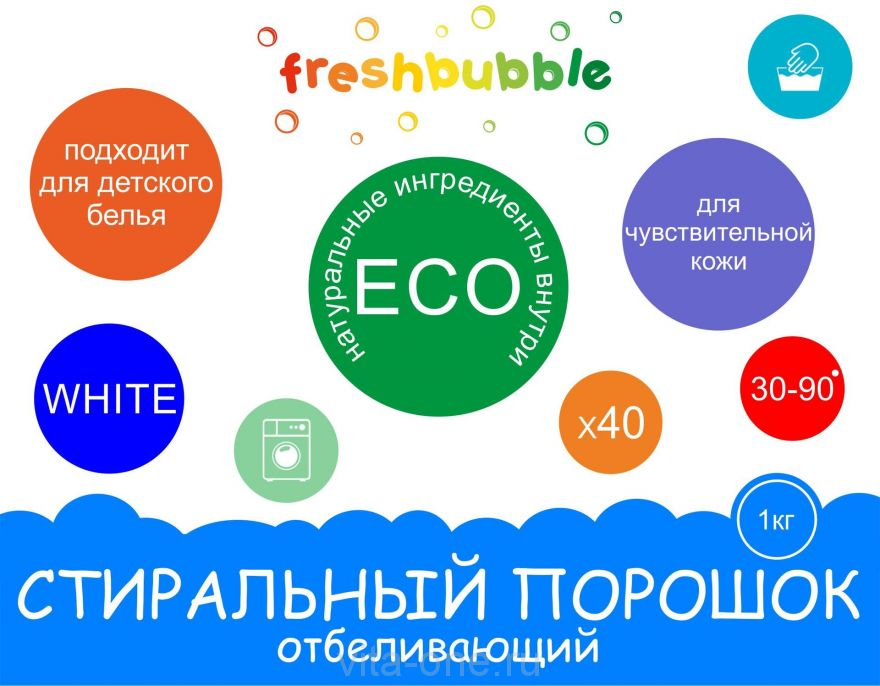 Порошок для стирки белья отбеливающий Freshbubble (Фрешбабл) 1кг