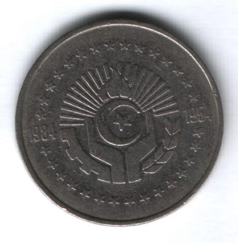 5 динаров 1984 г. Алжир, 30 лет Революции