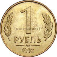 1 рубль 1992 года ММД