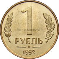 1 рубль 1992 года М