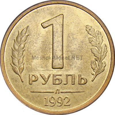 1 рубль 1992 года Л