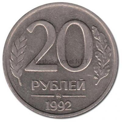 20 рублей 1992 года ММД