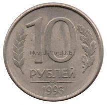 10 рублей 1993 года ММД