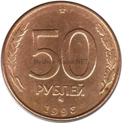 50 рублей 1993 года ММД. Магнитная