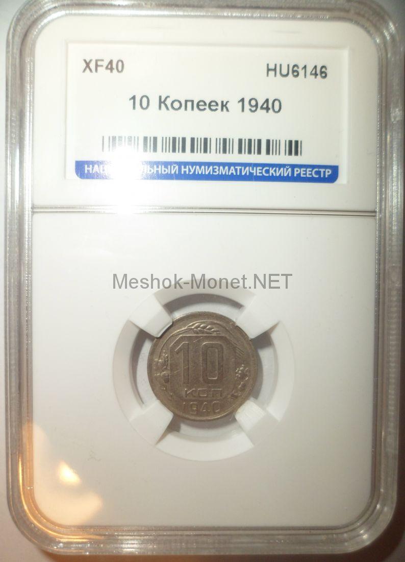 10 копеек 1940 года # 2 Слаб + сертификат