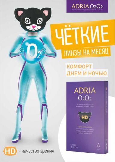 Контактные линзы Adria O2O2 на месяц 6 (шт)